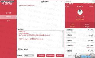 QQ红包记录截图生成工具 QQ红包神器下载1.0 绿色版 腾牛下载