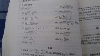 高等数学求极值第7题