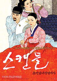 韩国影片《丑闻》海报-上海国际电影节 韩片 丑闻 不删减放映