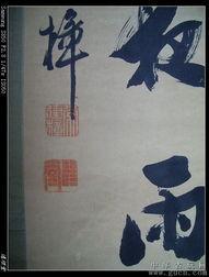 妄语飘言-震坤堂常建樟钤印:红彩方白文篆书