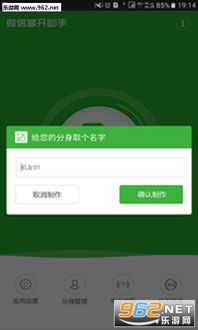 oppo微信分身神器 oppo手机微信分身软件下载 乐游网安卓下载