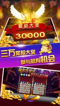 福彩大家乐app下载 福彩大家乐手机版下载 手机福彩大家乐下载