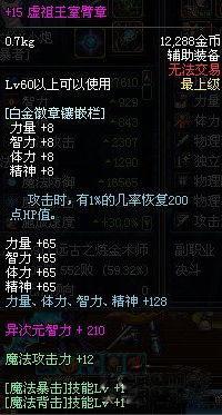 ,武器为+13天道之修罗剑,其他部件为+15虚祖王室臂章,+12静寂之...