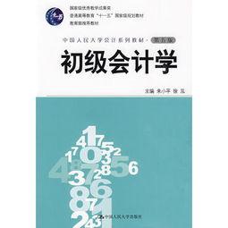 初级会计学第五版 中国人民大学会计系列教材 十一五 国家级规划教材 ...