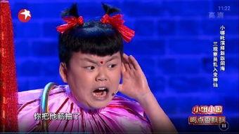 笑傲江湖第三季22岁长不大的小孩孟繁淼 搞笑小哪吒晋级