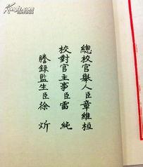 九经古义 一函六册共十六卷 包背装