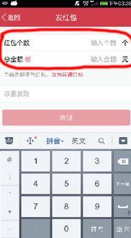 手机QQ群怎么发红包
