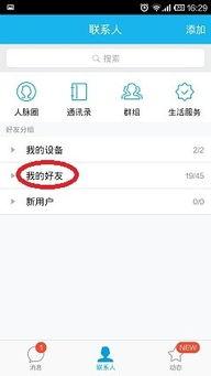 手机QQ如何给好友添加或修改备注名称