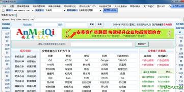 安美奇站长专用浏览器 安美奇浏览器下载v4.0 官方版