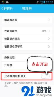 QQ群匿名聊天如何开启