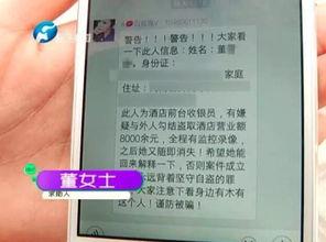 ...被发布在上百人微信群里的信息,董女士说发消息的是自己工作单...