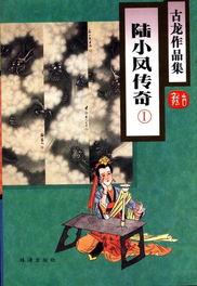 25 陆小凤传奇1(陆小凤传奇 绣花大盗)-古龙珠海1995年版 二