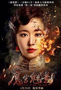魅魔日记-2016香港国际电影节开幕在即,作为亚洲一流的非竞赛类国际影展、香...