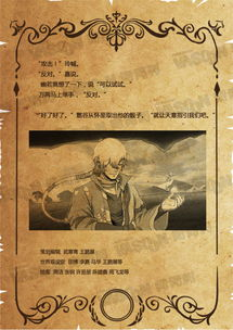 魁拔之书第二卷 连载7 图文正式版