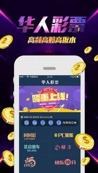 华人彩票官方网站 华人彩票官网下载 苹果版V1.3 PC6苹果网