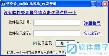 怎样用QQ加群?