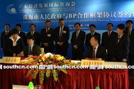 ... 珠海市政府与BP公司签署合作框架协议