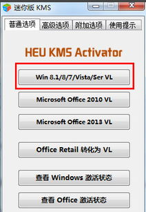 kms怎么激活Windows kms激活工具怎么用