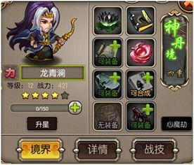 龙血战神手游下载 龙血战神手游安卓版 3.4.0 极光下载站