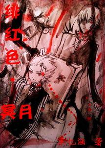 绯红色 冥月最新章节,绯红色 冥月小说下载 木忆涵 耽美小说