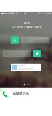 微博通讯录iphone版下载 微博通讯录iphone版apple iphone官方免费下...