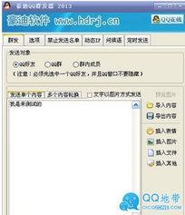 豪迪QQ群发器2013免费破解版下载 免注册码