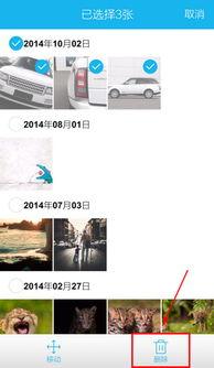 手机QQ怎么删除空间照片
