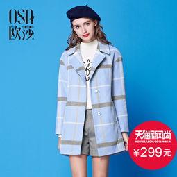 OSA欧莎2016冬装新款女装时尚-扫去复古暗沉,来一打清新蓝单品