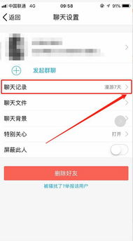 QQ聊天记录删除后,有还能找回的办法吗