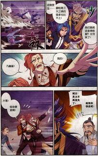 大主宰漫画 第79话 九幽雀 漫客栈