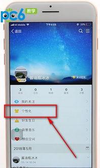 如何取消qq手机标识 qq动态怎么不显示手机型号 PC6教学视频