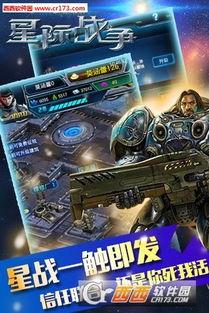 最强战略之星际战争官方下载 最强战略之星际战争安卓版下载1.0 最新...
