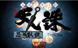 PS2【天诛3】完美通关忍术皆传攻略 ——力丸篇