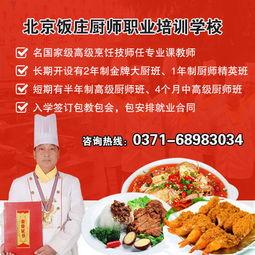 漯河厨师培训考证火热招生