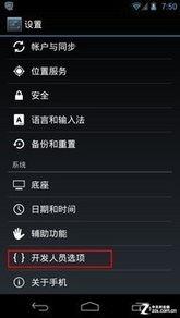 升级安卓4.1第一战 Nexus S Root教程