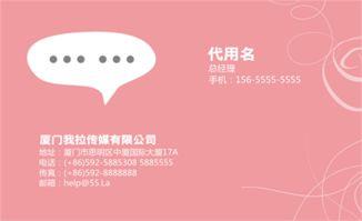 我拉网名片赏析013 粉红色可爱名片模板 图片素材 Discuz