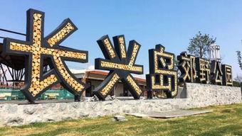 长兴岛郊野公园有哪些好玩的?