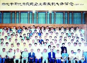 ...届当代中国优秀农民企业家后,去北京领奖时的合影.-这张老照片记...