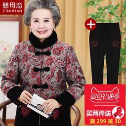 老年人冬装女装棉衣加厚奶奶60-70-80岁老人衣服妈妈棉袄老年外套-...