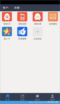 刷赞软件下载 手机版 免费版2016 手机版在线刷 清风手游网