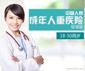 中国人寿保险重大疾病险都有哪些
