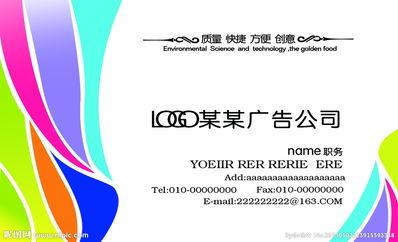 名片模板源文件 名片卡片 广告设计模板 源文件库 昵图网nipic.com -名...