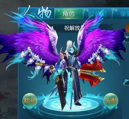 永恒仙途天使之翼降临 精美羽翼强势来袭