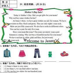 huehbase查询-点击下一页查看英语阅读理解试题答案-2008年济南外国语小升初英语...