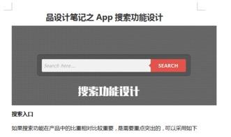 品设计笔记之App搜索功能设计.pdf