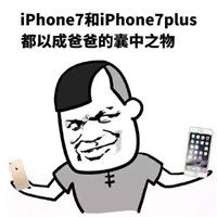 买不起iPhone 7搞笑微信表情包 恶搞iPhone7微信表情