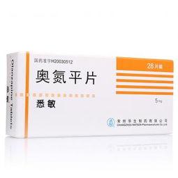 奥氮平片-敬平 利培酮片怎么用 主要成分 不良反应 保质期