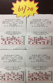 复式倍投 11选5 任选五 镇江彩民喜获6万余元