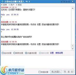 怎样下载QQ聊天软件