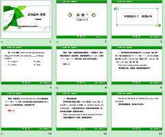 ...专题课件 21英语教育网 英语备课 学习资源下载